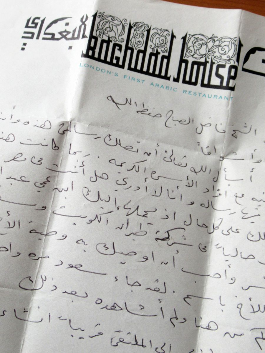 Letter written in Arabic