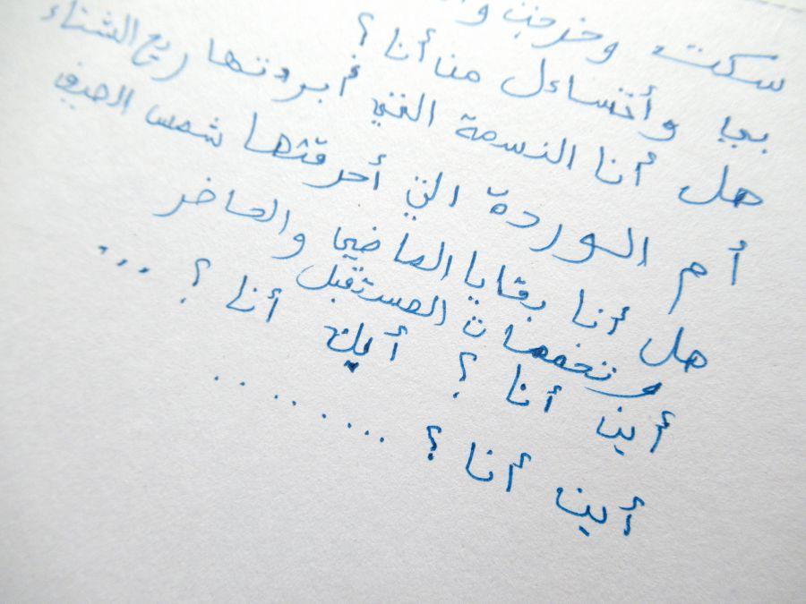 Arabic handwitten script on paper